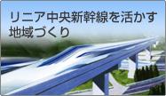 リニア中央新幹線を活かす地域づくり